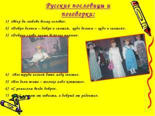 Русские пословицы и поговорки: «Мир да любовь всему голова». «Добро делаем –