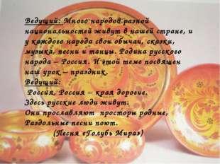 Русский фольклорный праздник Ведущий: Много народов разной национальностей жи