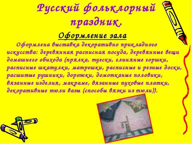 Русский фольклорный праздник. Оформление зала Оформлена выставка декоративно...