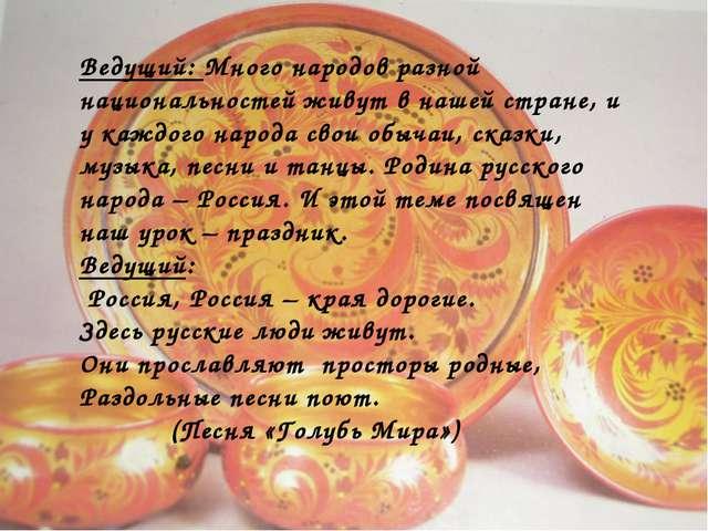 Русский фольклорный праздник Ведущий: Много народов разной национальностей жи...
