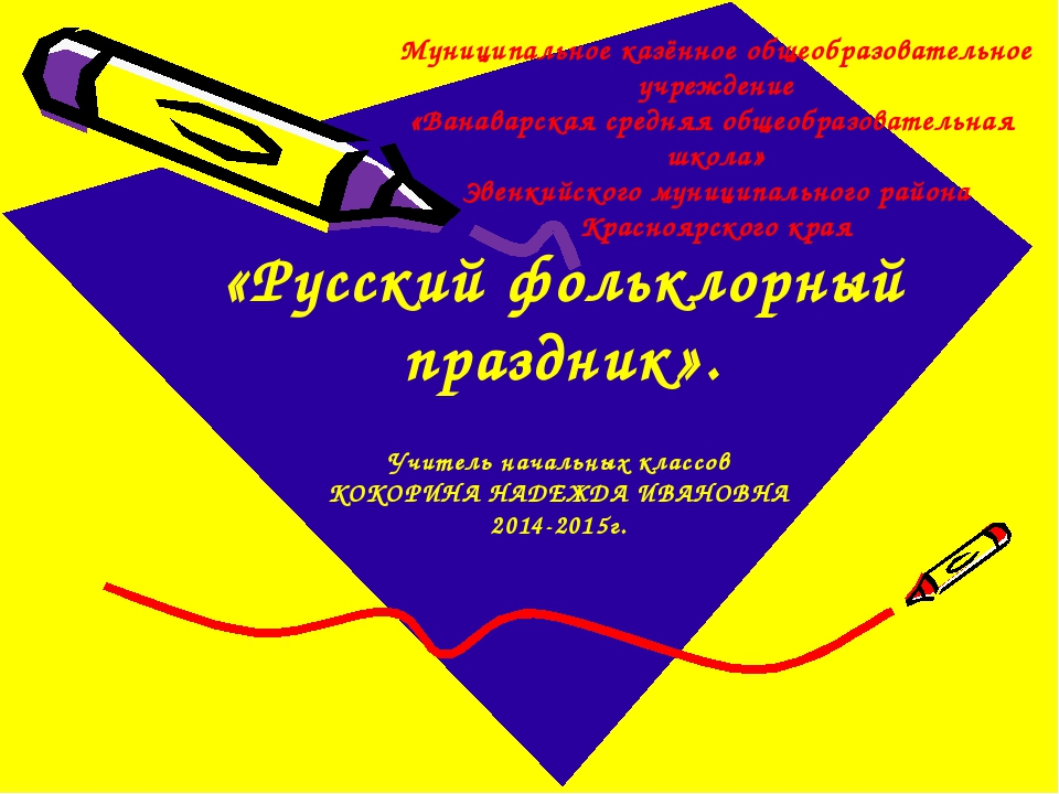 Муниципальное казённое общеобразовательное учреждение «Ванаварская средняя об...