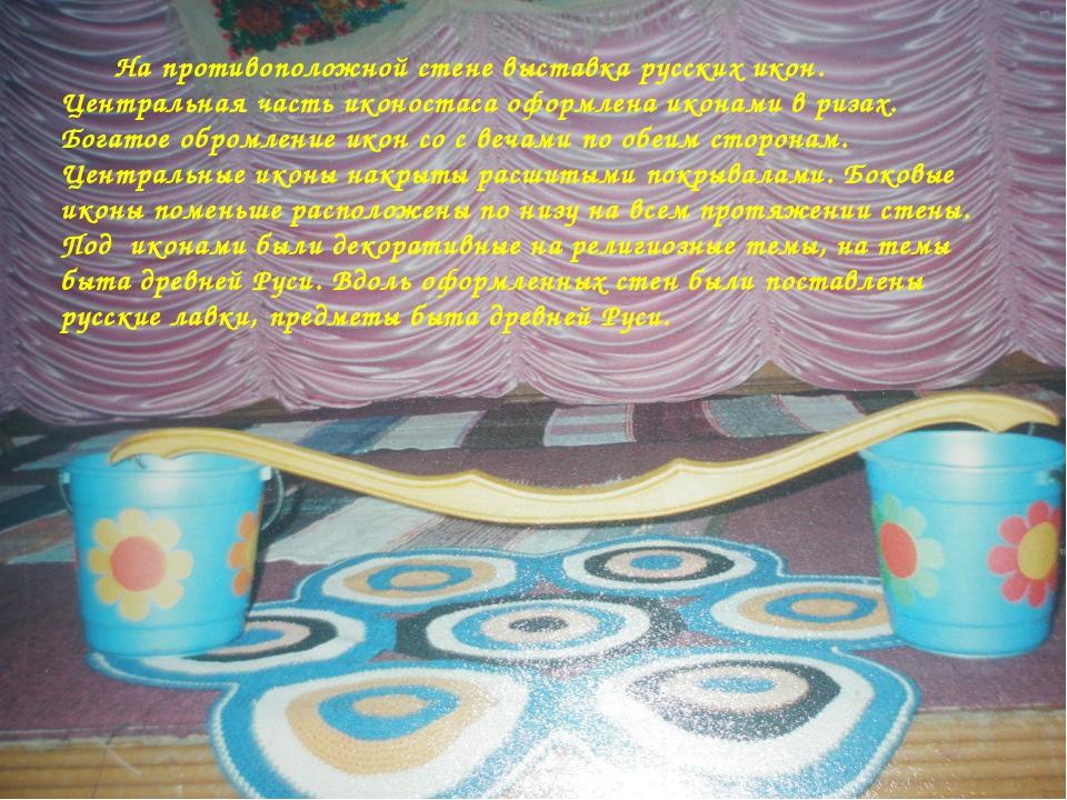 На противоположной стене выставка русских икон. Центральная часть иконостаса...