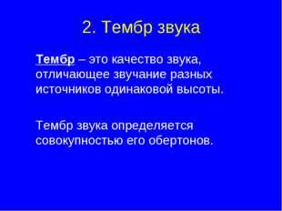 2. Тембр звука Тембр – это качество звука, отличающее звучание разных источн