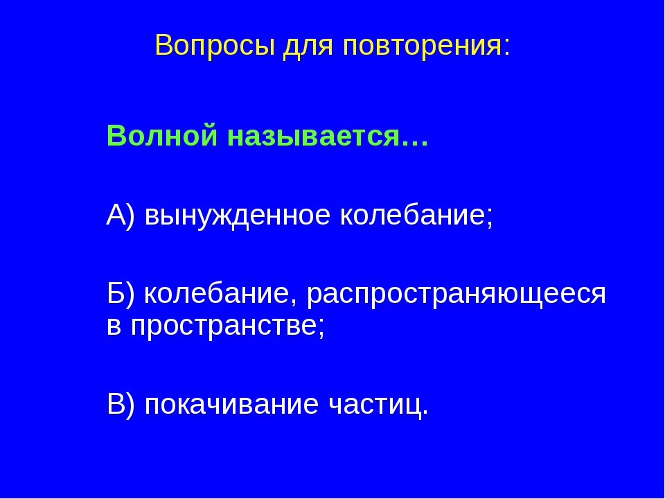 Вопросы для повторения: Волной называется… А) вынужденное колебание; Б)...