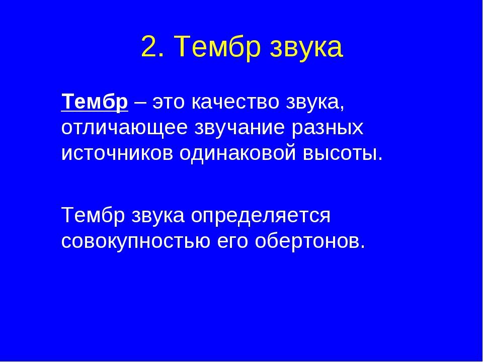 2. Тембр звука Тембр – это качество звука, отличающее звучание разных источн...
