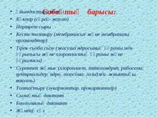 Сабақтың барысы: Ұйымдастыру кезеңі Көкпар (сұрақ-жауап) Портрет сыры Кесте