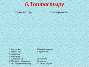 6.Топтастыру 1.Ядросы бар 8.Цианбактериялар 2.Ядросы жоқ 9. Хромосома 3.Өсімд
