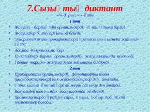 7.Сызықтық диктант «^»-дұрыс, «-»-қате 1 топ Жасуша - барлық тірі организмдер
