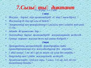 7.Сызықтық диктант «^»-дұрыс, «-»-қате 1 топ Жасуша - барлық тірі организмде