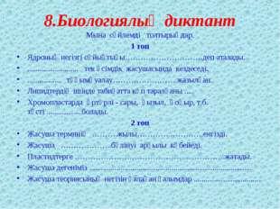 8.Биологиялық диктант Мына сөйлемді толтырыңдар. 1 топ Ядроның негізгі сұйық