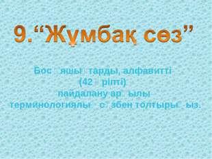 Бос ұяшықтарды, алфавитті (42 әріпті) пайдалану арқылы терминологиялық сөзбен
