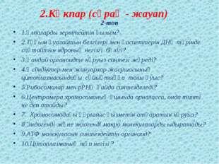 2.Көкпар (сұрақ - жауап) 2-топ 1.Ұлпаларды зерттейтін ғылым? 2.Тұқым қуалайты