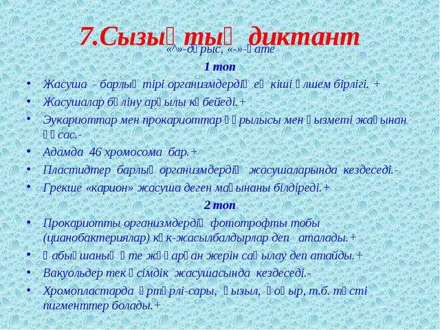 7.Сызықтық диктант «^»-дұрыс, «-»-қате 1 топ Жасуша - барлық тірі организмде...