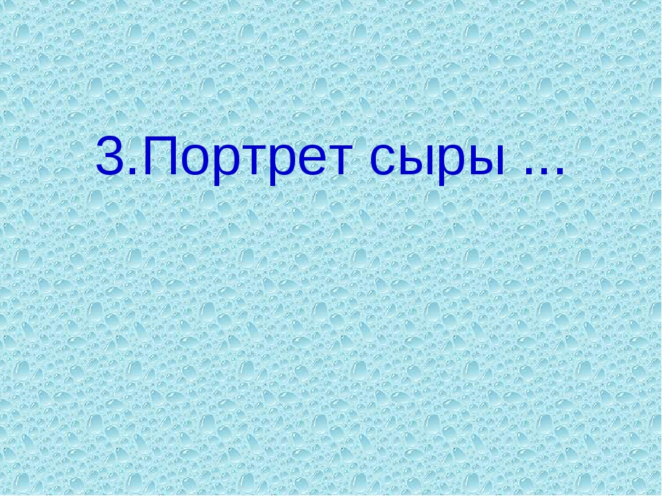 3.Портрет сыры ...