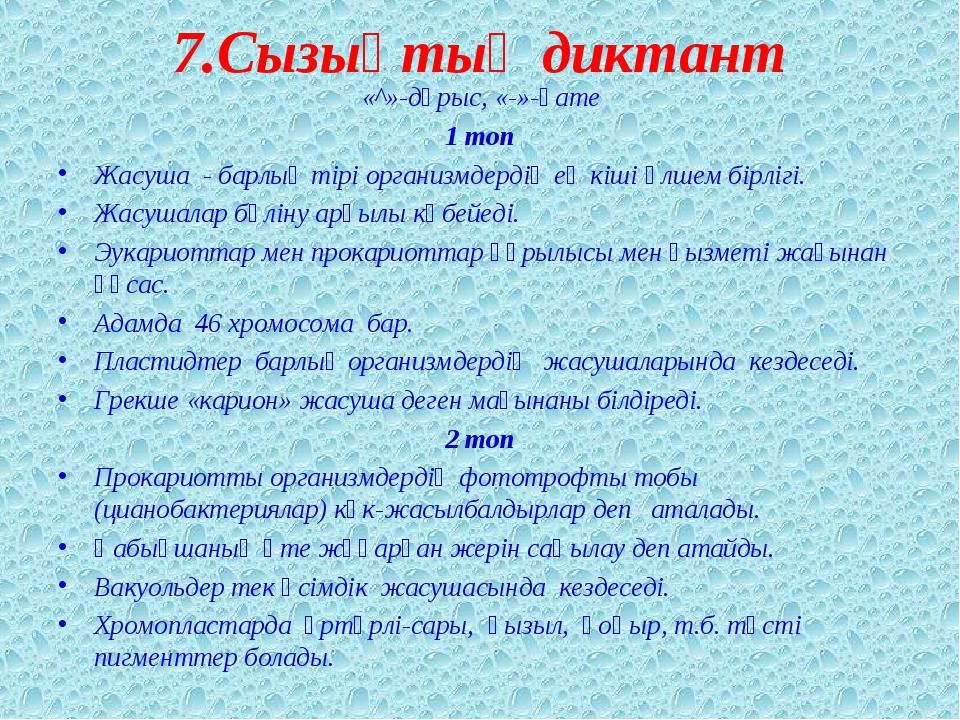 7.Сызықтық диктант «^»-дұрыс, «-»-қате 1 топ Жасуша - барлық тірі организмдер...