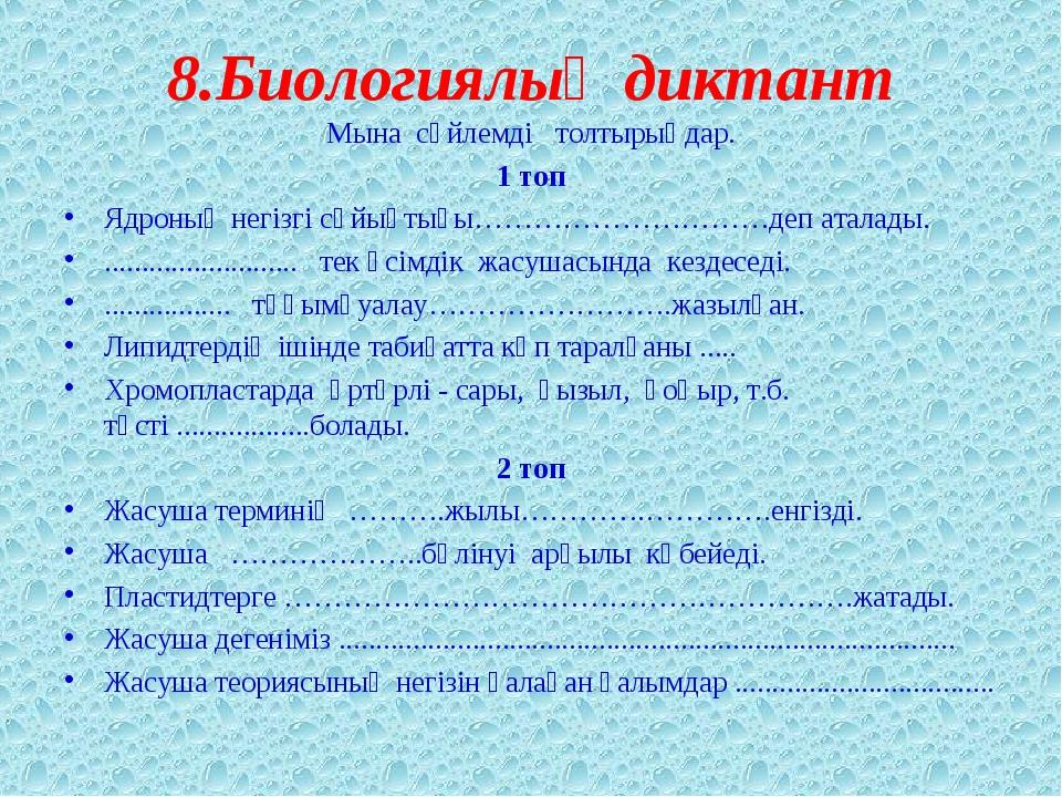 8.Биологиялық диктант Мына сөйлемді толтырыңдар. 1 топ Ядроның негізгі сұйық...