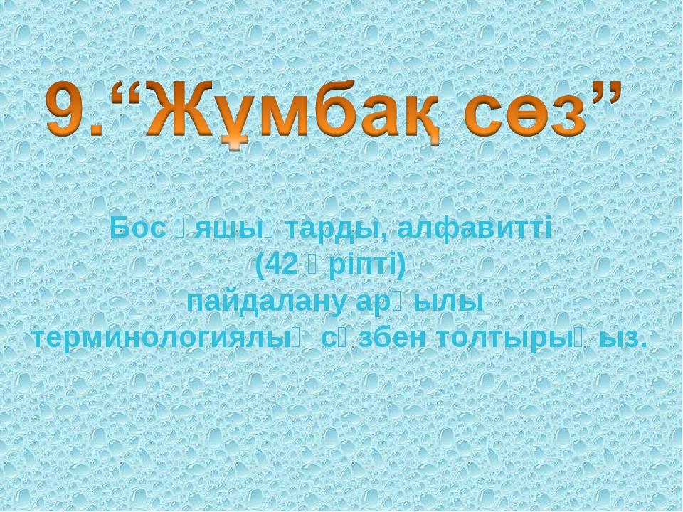 Бос ұяшықтарды, алфавитті (42 әріпті) пайдалану арқылы терминологиялық сөзбен...
