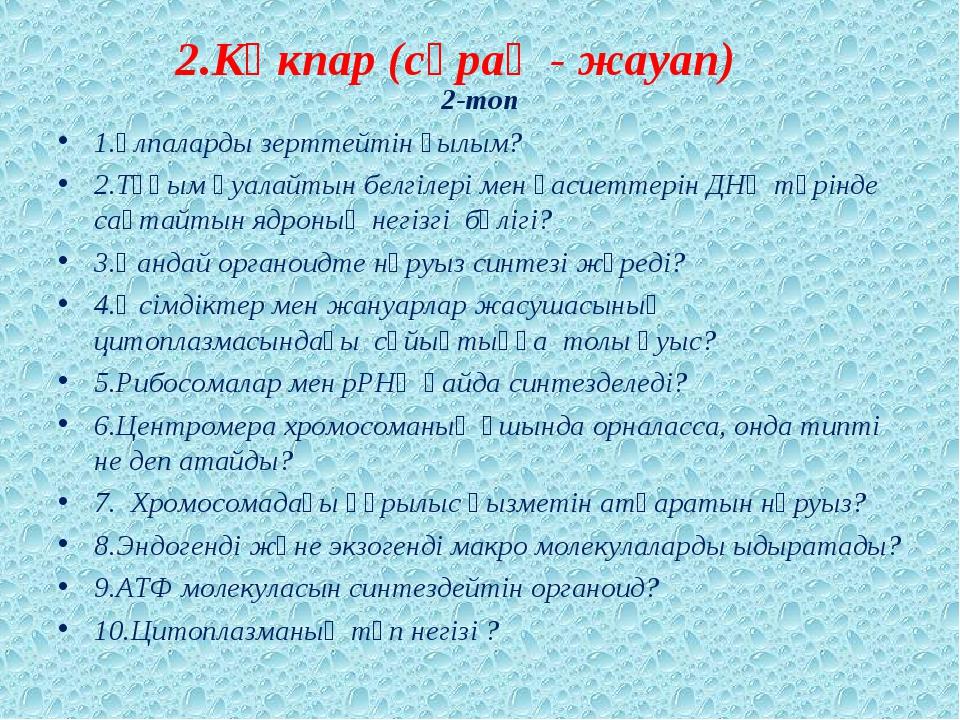 2.Көкпар (сұрақ - жауап) 2-топ 1.Ұлпаларды зерттейтін ғылым? 2.Тұқым қуалайты...