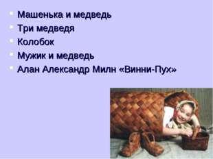 Машенька и медведь Три медведя Колобок Мужик и медведь Алан Александр Милн «В