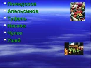 Помидоров Апельсинов Туфель Носков Чулок Ушей