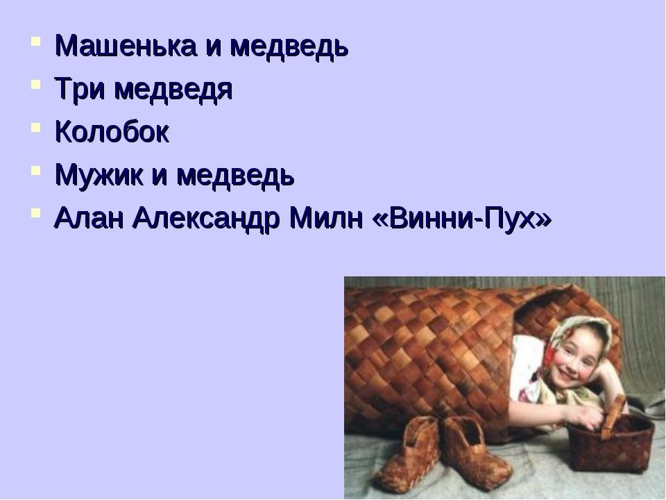 Машенька и медведь Три медведя Колобок Мужик и медведь Алан Александр Милн «В...