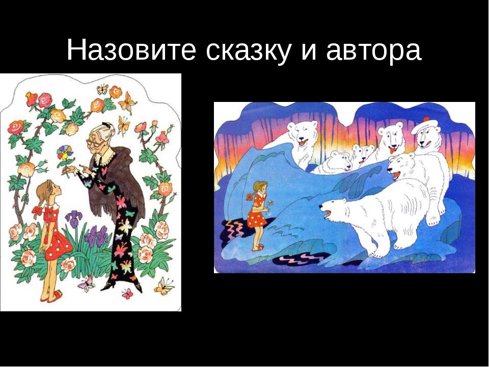 Поиск: библиотека русского фольклора сказки книга 3 название по возрастанию, страница 1 - пролистай свою книгу