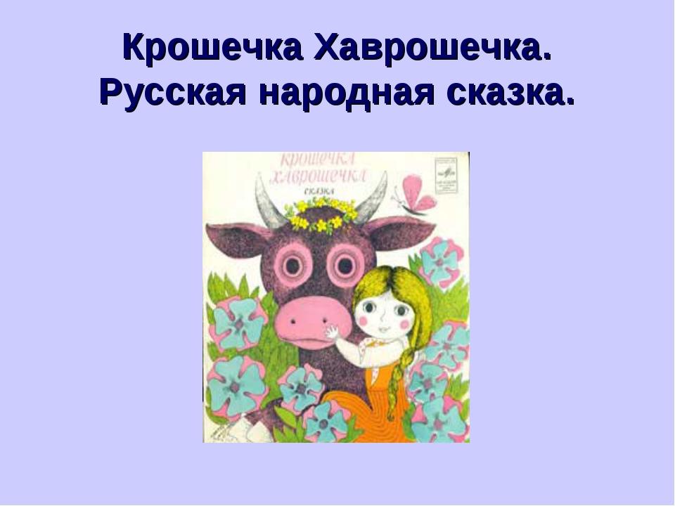 Крошечка Хаврошечка. Русская народная сказка.