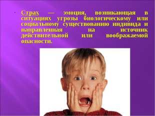 Страх — эмоция, возникающая в ситуациях угрозы биологическому или социальному
