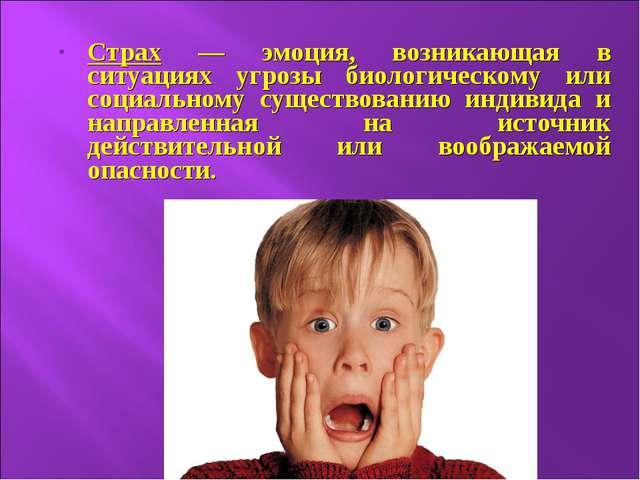 Страх — эмоция, возникающая в ситуациях угрозы биологическому или социальному...
