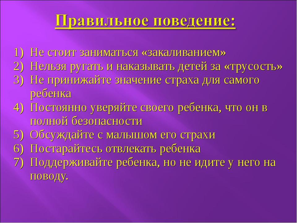 1) Не стоит заниматься «закаливанием» 2) Нельзя ругать и наказывать детей за...