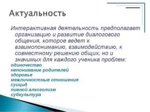 Интерактивная деятельность предполагает организацию и развитие диалогового об