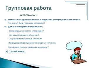КАРТОЧКА № 1 а) Внимательно прочитай вопрос и подготовь развернутый ответ на
