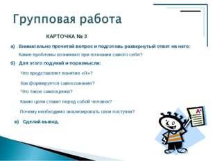 КАРТОЧКА № 3 а) Внимательно прочитай вопрос и подготовь развернутый ответ на