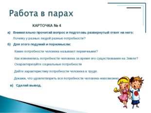КАРТОЧКА № 4 а) Внимательно прочитай вопрос и подготовь развернутый ответ на