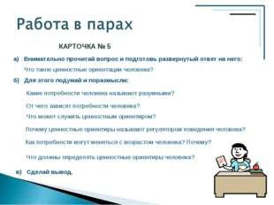 КАРТОЧКА № 5 а) Внимательно прочитай вопрос и подготовь развернутый ответ на