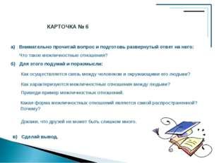 КАРТОЧКА № 6 а) Внимательно прочитай вопрос и подготовь развернутый ответ на