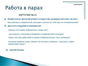КАРТОЧКА № 11 а) Внимательно прочитай вопрос и подготовь развернутый ответ на