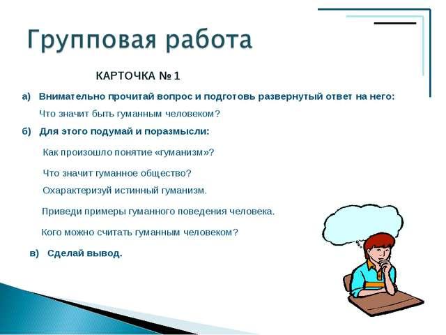 КАРТОЧКА № 1 а) Внимательно прочитай вопрос и подготовь развернутый ответ на...