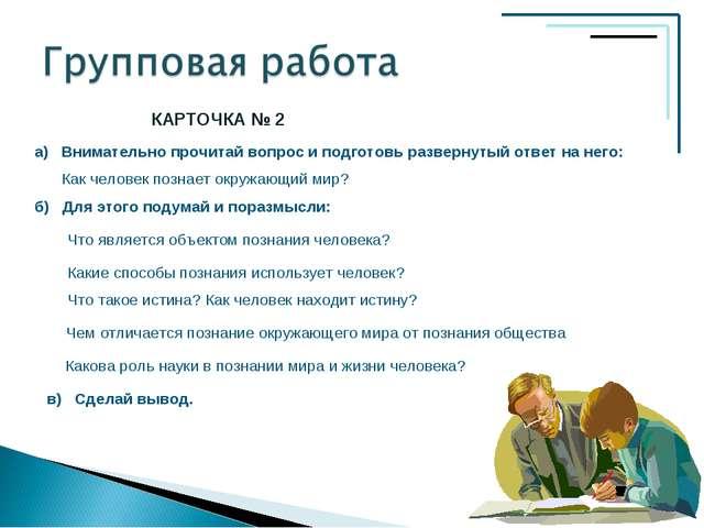 КАРТОЧКА № 2 а) Внимательно прочитай вопрос и подготовь развернутый ответ на...