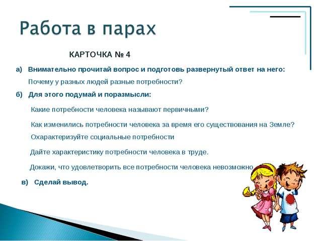 КАРТОЧКА № 4 а) Внимательно прочитай вопрос и подготовь развернутый ответ на...