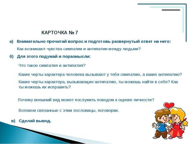 КАРТОЧКА № 7 а) Внимательно прочитай вопрос и подготовь развернутый ответ на...