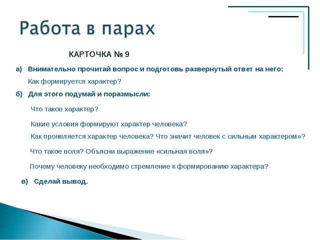 КАРТОЧКА № 9 а) Внимательно прочитай вопрос и подготовь развернутый ответ на...