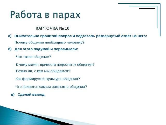 КАРТОЧКА № 10 а) Внимательно прочитай вопрос и подготовь развернутый ответ на...