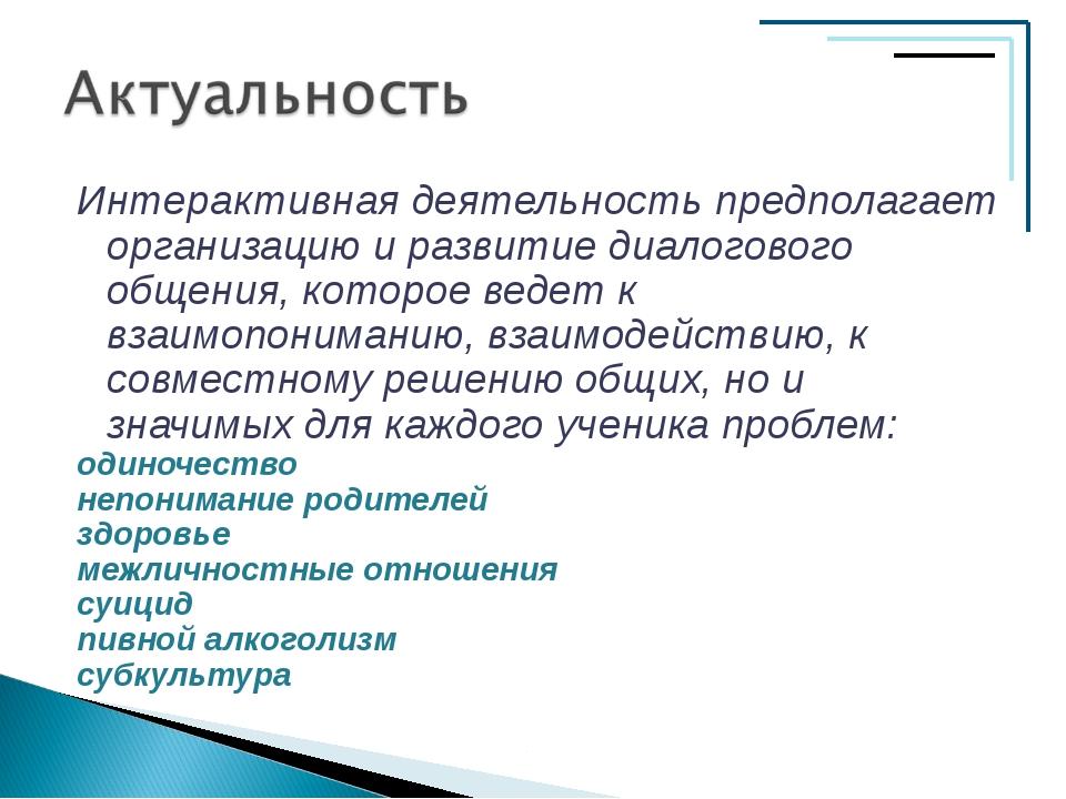Интерактивная деятельность предполагает организацию и развитие диалогового об...