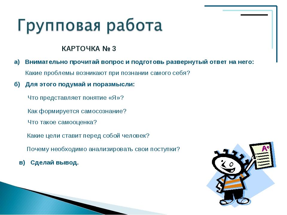 КАРТОЧКА № 3 а) Внимательно прочитай вопрос и подготовь развернутый ответ на...