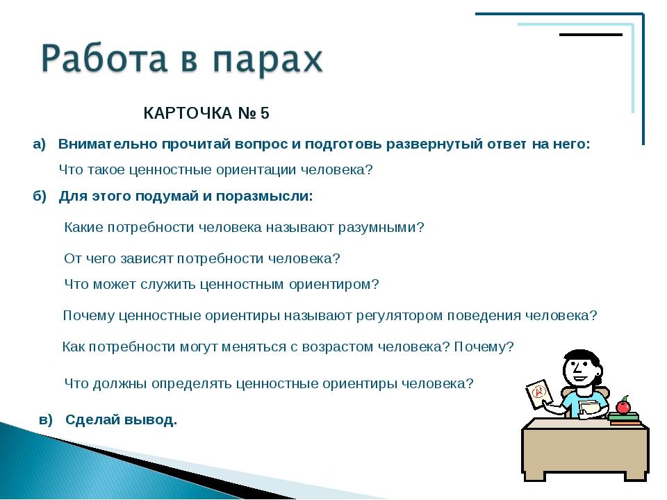КАРТОЧКА № 5 а) Внимательно прочитай вопрос и подготовь развернутый ответ на...