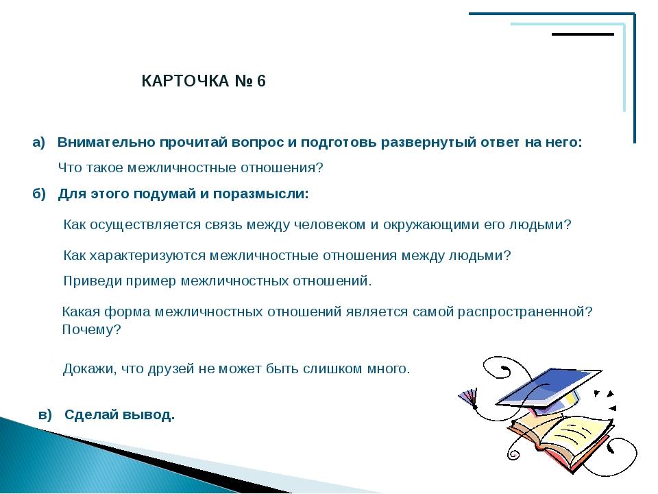КАРТОЧКА № 6 а) Внимательно прочитай вопрос и подготовь развернутый ответ на...
