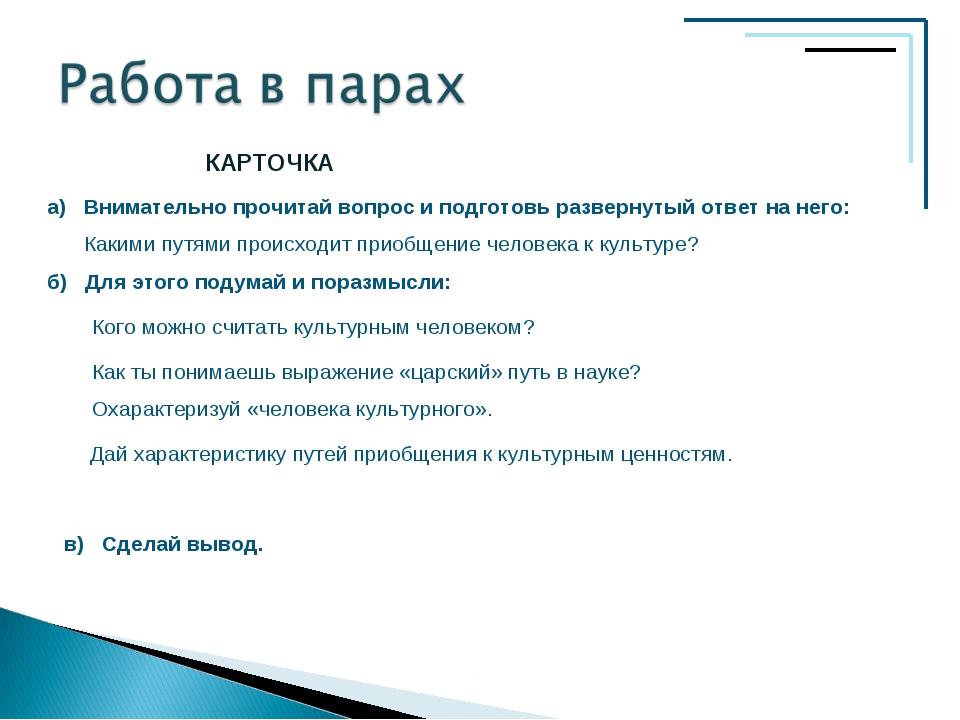 КАРТОЧКА а) Внимательно прочитай вопрос и подготовь развернутый ответ на него...