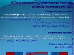 Гетерогенные реакции: Гетерогенные реакции – реакции, в которых реагирующие