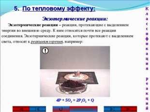 5. По тепловому эффекту: Экзотермические реакции: Экзотермические реакции – р